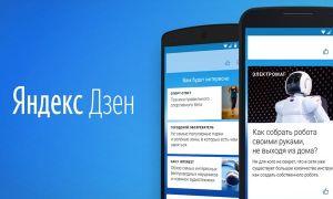 Как подключить  Яндекс Дзен?