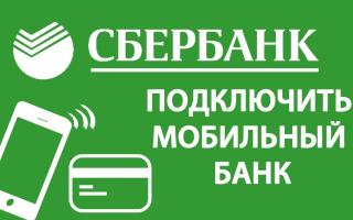 Как подключить мобильный банк Сбербанк?