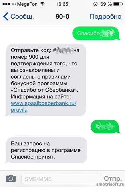 SMS от Брербанка